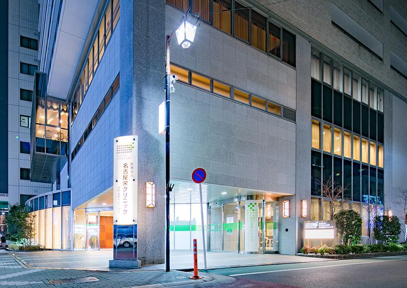 医療法人名古屋栄クリニック 矢場町駅から徒歩約3分の透析クリニック